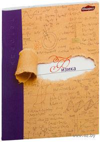 """Тетрадь в клетку """"Физика"""" 48 листов (арт. Т-4880)"""