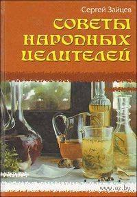 Советы народных целителей. Сергей Зайцев