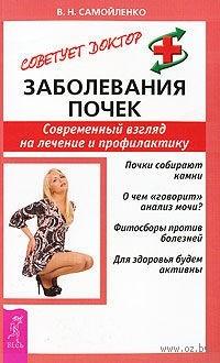 Заболевание почек. Современный взгляд на лечение и профилактику. В. Самойленко