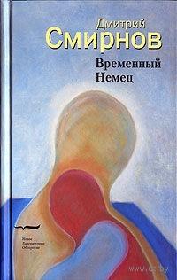 Временный Немец. Дмитрий Смирнов