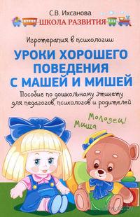 Игротерапия в психологии. Уроки хорошего поведения с Машей и Мишей. Пособие по дошкольному этикету для педагогов, психологов и родителей