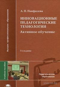 Инновационные педагогические технологии. Активное обучение. А. Панфилова