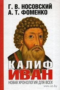 Калиф Иван. Анатолий Фоменко, Глеб Носовский