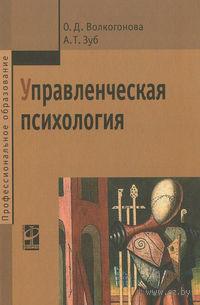 Управленческая психология. Ольга Волкогонова, Анатолий Зуб