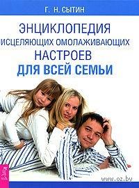 Энциклопедия исцеляющих омолаживающих настроев для всей семьи. Георгий Сытин