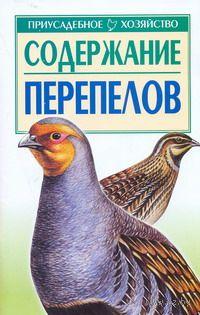Содержание перепелов. С. Бондаренко