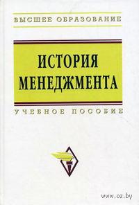 История менеджмента. Эдуард Коротков