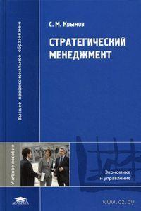 Стратегический менеджмент. Сергей Крымов