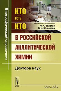 Кто есть кто в российской аналитической химии. Доктора наук. Ю. Золотов