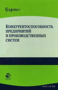 Конкурентоспособность предприятий и производственных систем