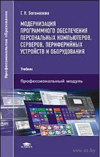 Модернизация программного обеспечения персональных компьютеров, серверов, периферийных устройств и оборудования