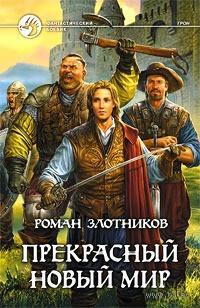 Прекрасный новый мир (книга четвертая). Роман Злотников