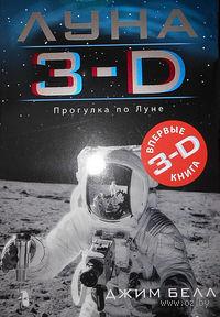 Луна 3-D. Джим Белл