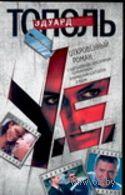 У.е. Откровенный роман с адреналином, сексапилом, терроризмом, флоридским коктейлем и ядом. Эдуард Тополь
