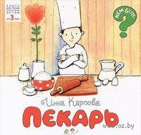 Пекарь. И. Карпова
