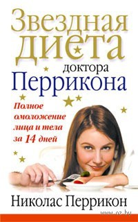 Звездная диета доктора Перрикона. Николас Перрикон