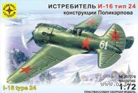 """Самолет """"И-16 тип 24"""" (масштаб: 1/72)"""