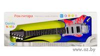 """Музыкальная игрушка """"Рок-гитара"""""""