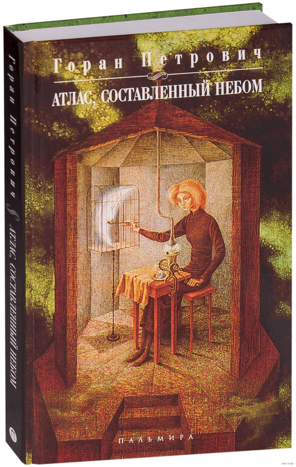 ГОРАН ПЕТРОВИЧ АТЛАС СОСТАВЛЕННЫЙ НЕБОМ СКАЧАТЬ БЕСПЛАТНО