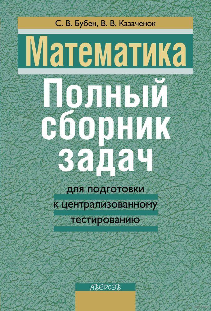 Решебник Математика Бубен, Казаченок