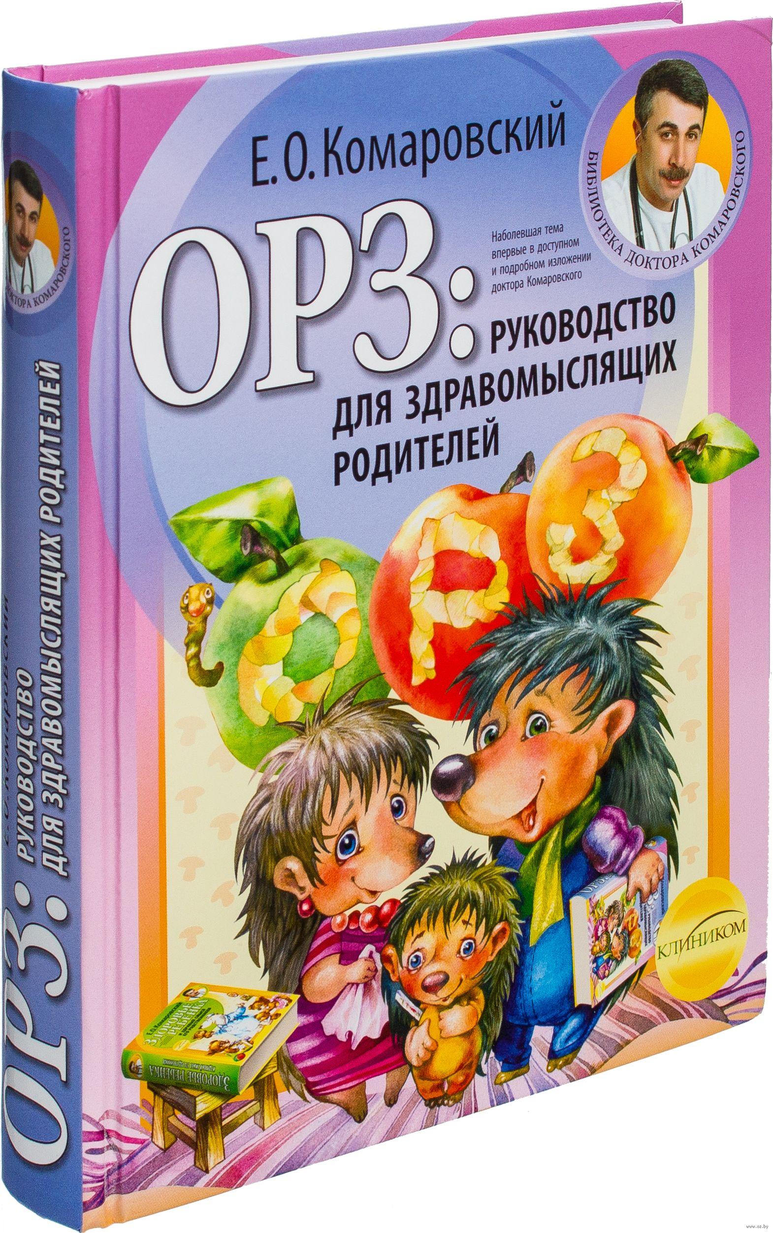Бюст Ангины В Передаче «Детская Десятка»