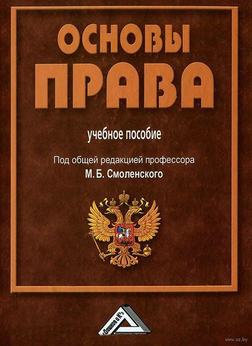 Основы права» Михаил Смоленский - купить книгу «Основы права» в ... 2a86d73596d