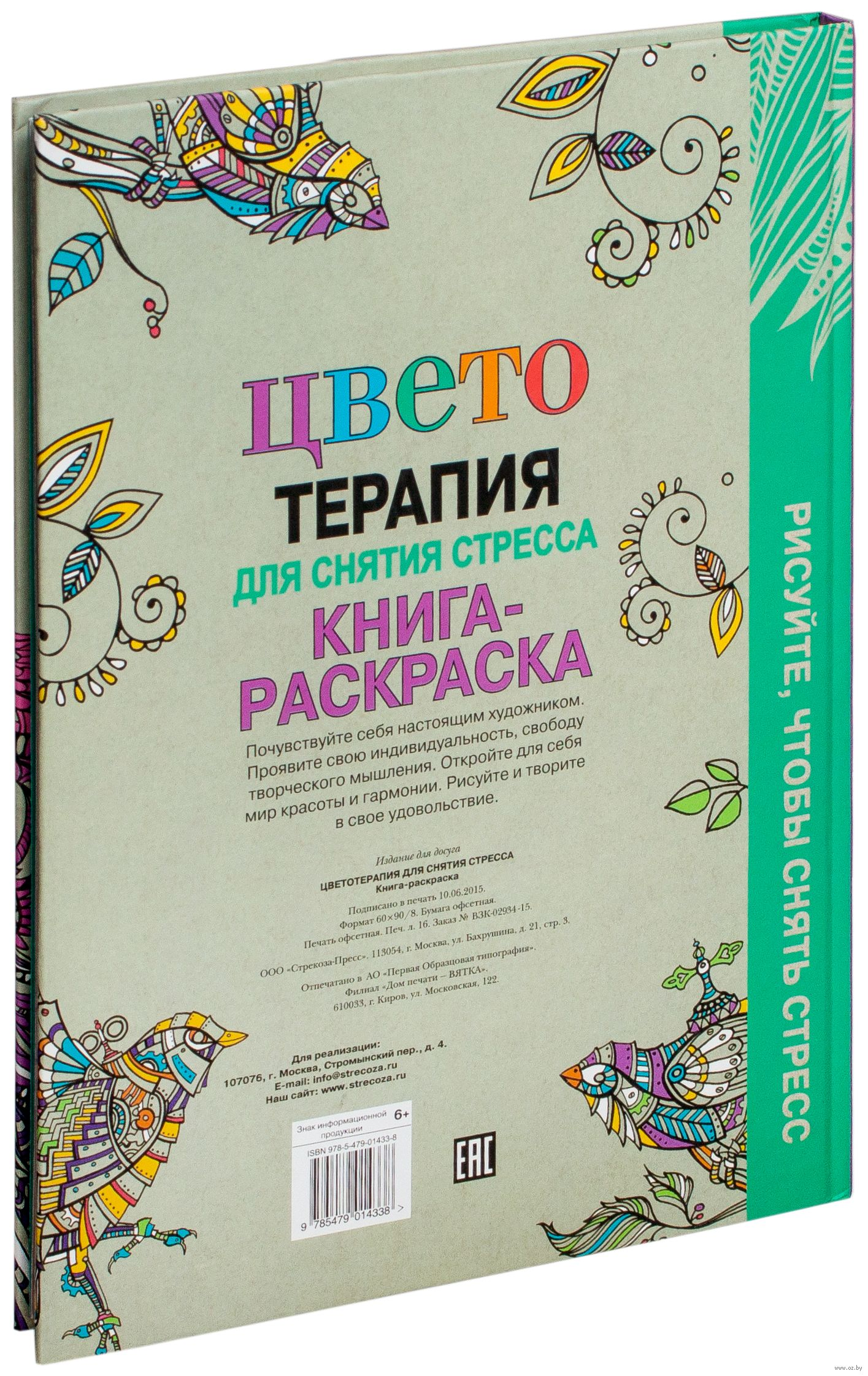 книга раскраска цветотерапия для снятия стресса