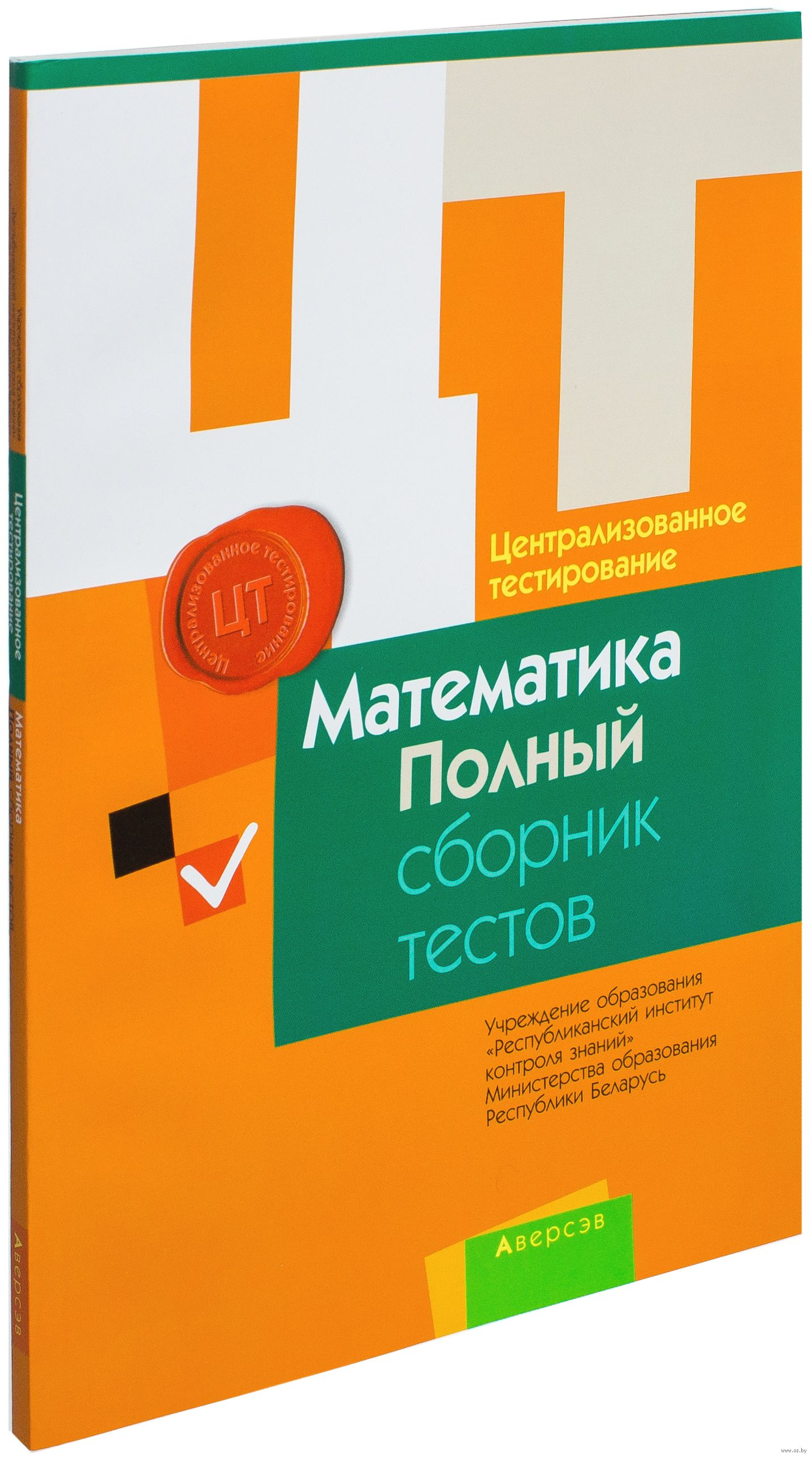 Книге сборник к решебник централизованное математика тестирование тестов