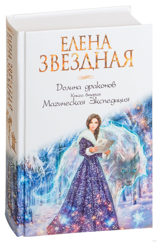 Елена звездная скачать бесплатно приключения ведьмочки 2