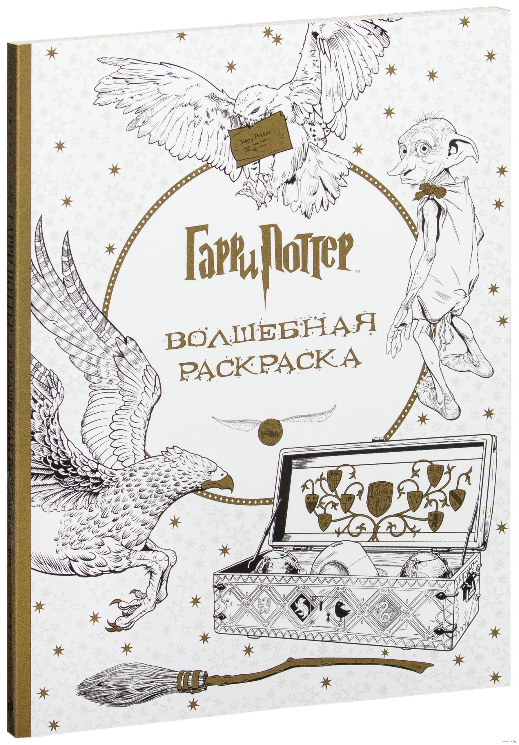 гарри поттер волшебная раскраска купить раскраску гарри