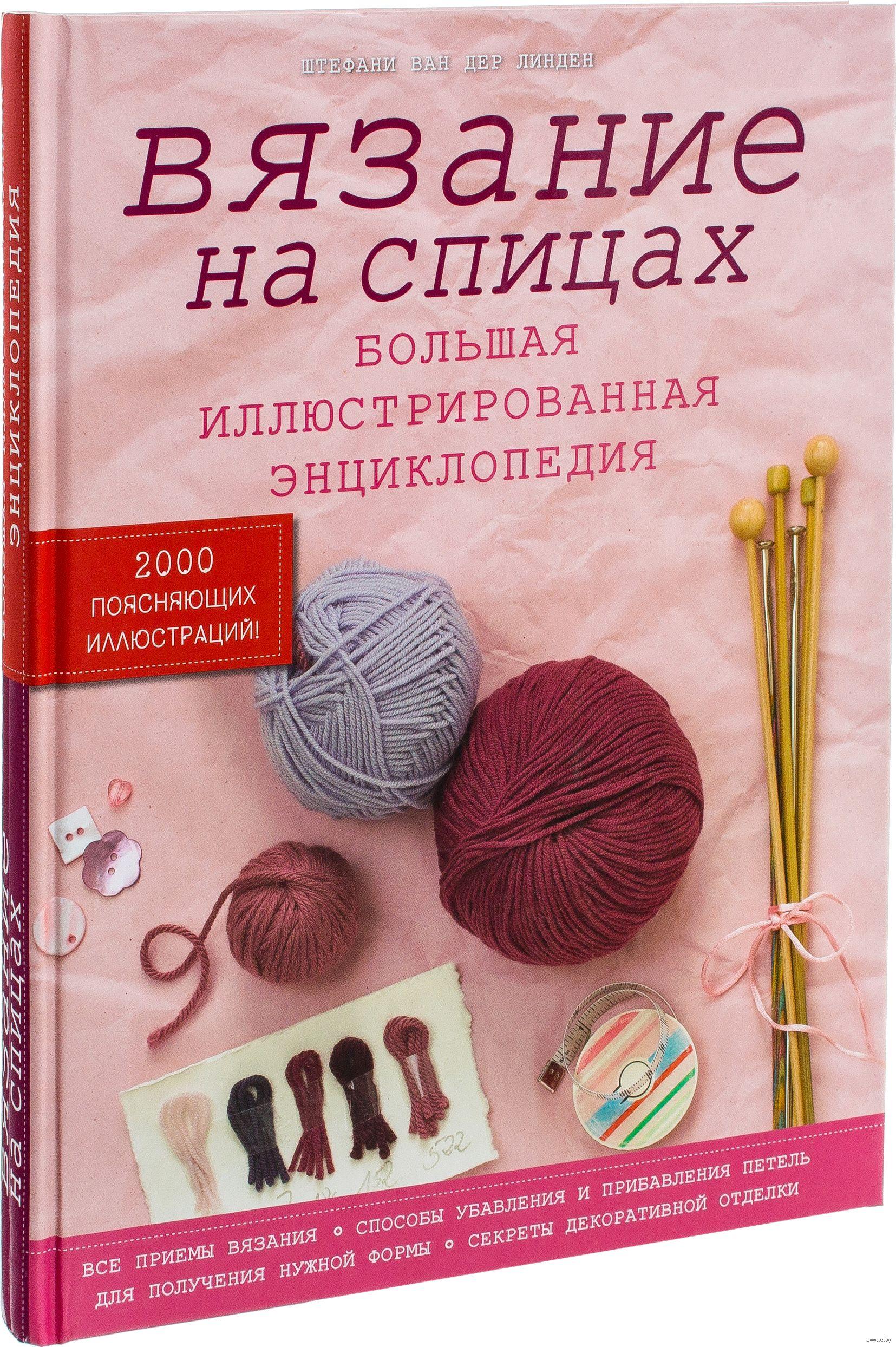 Энциклопедия вязание на спицах