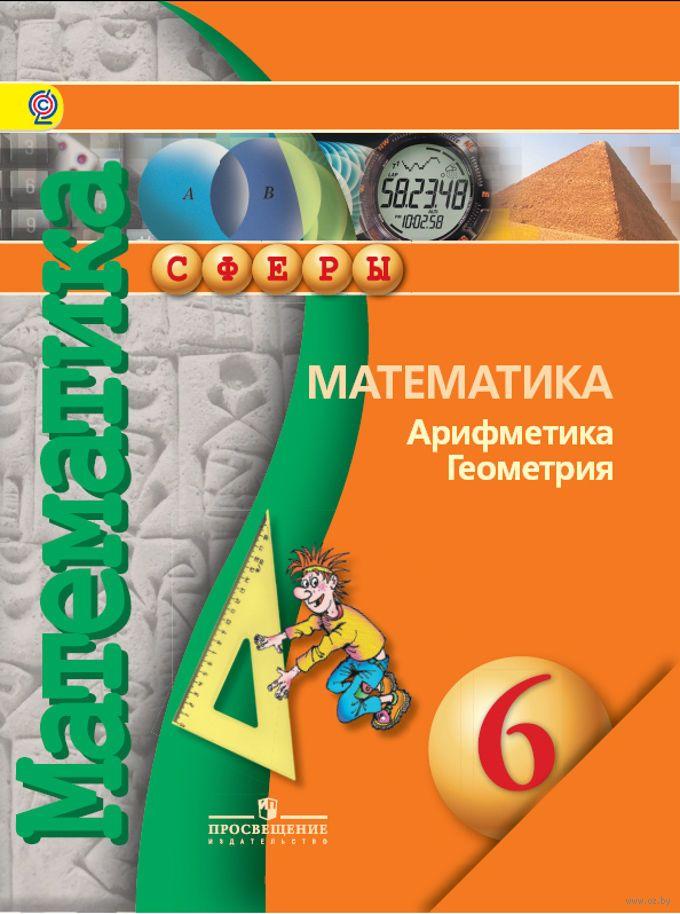 Класс математике просвещение задачник по 6