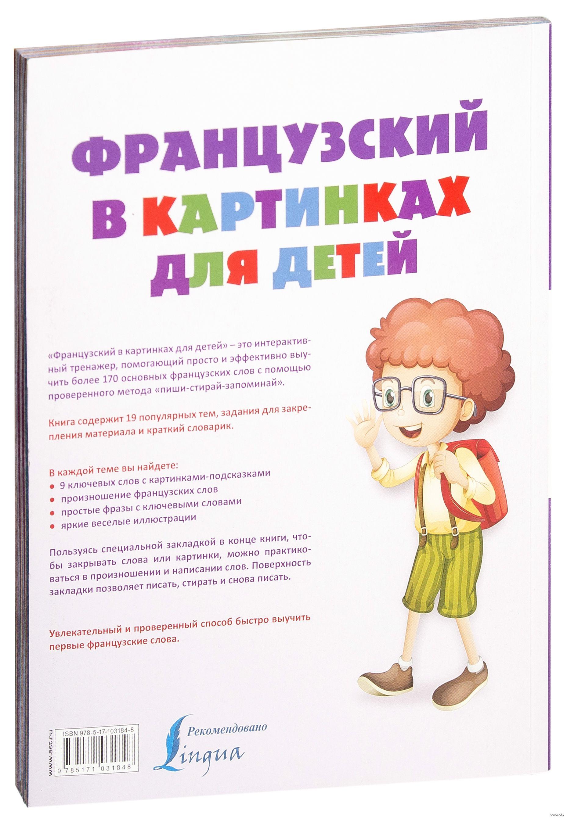 ... Французский в картинках для детей. Интерактивный тренажер с  суперзакладкой — фото, картинка — 6 44d11b6db26