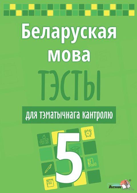 тэсты для тэматычнага кантролю па беларускай мове 8 класс ответы