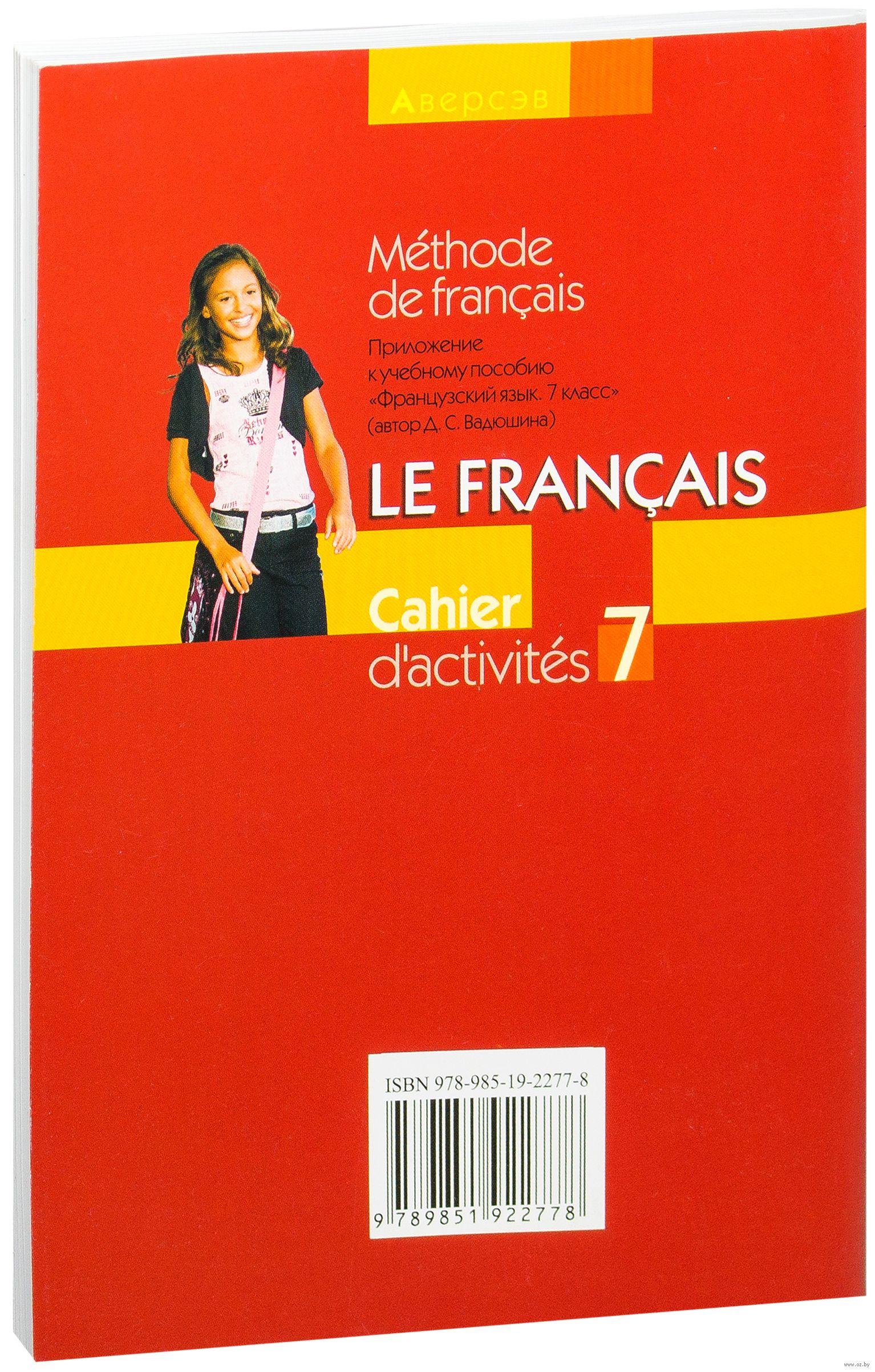 французский язык 6 класс вадюшина решебник