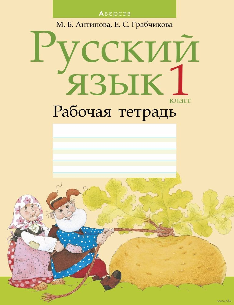Гдз 2 Класс Русский Язык Антипова