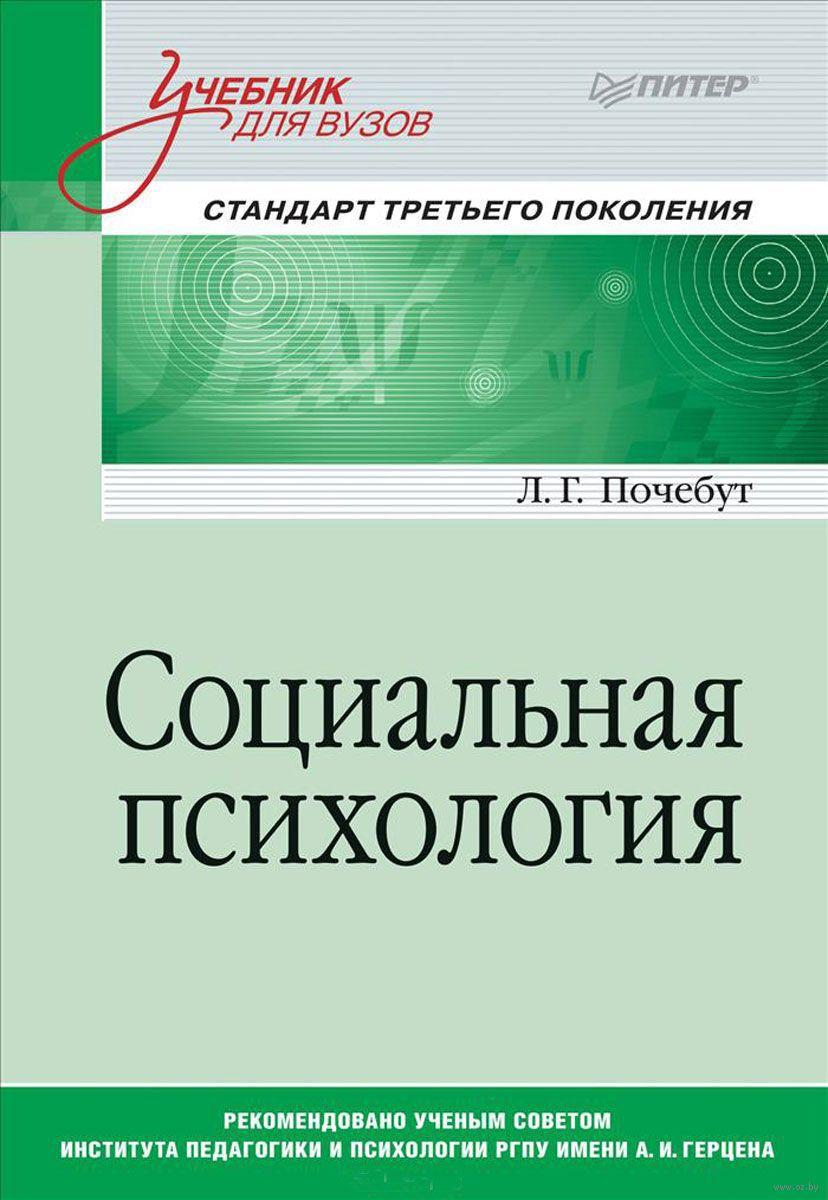 Учебник по Социальной Психологии