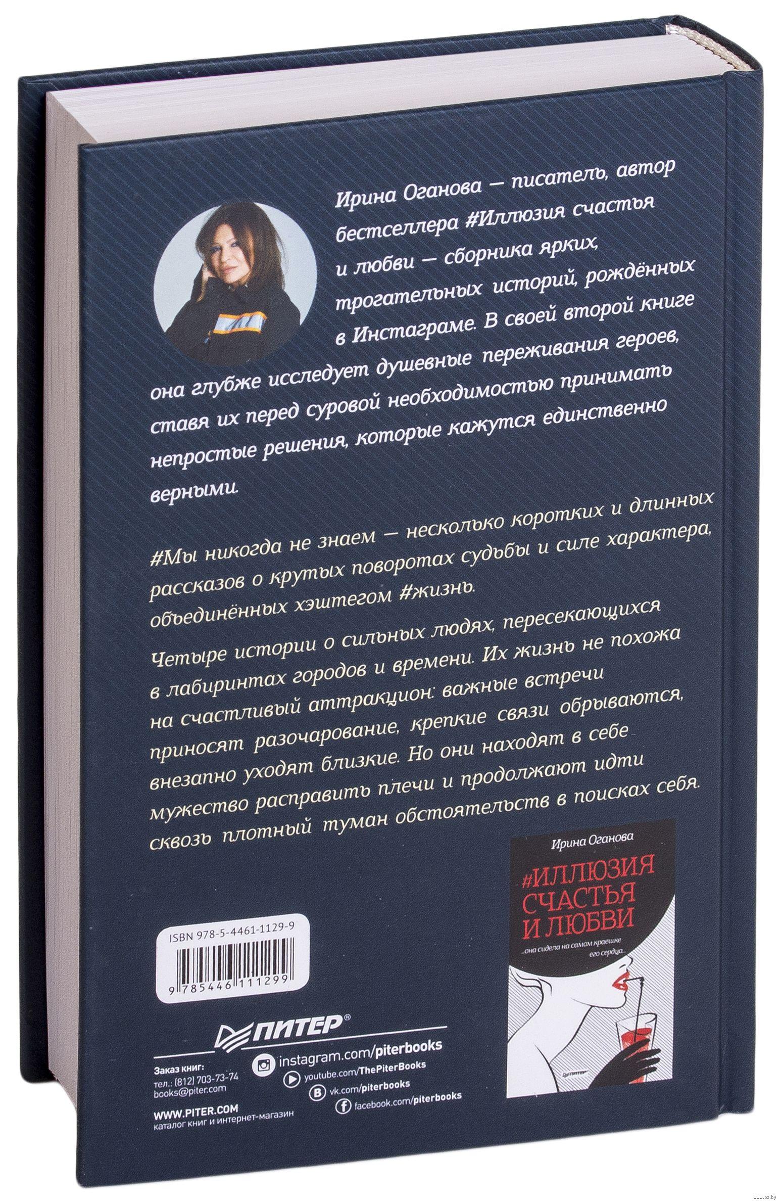 c8f0919ea0556 Мы никогда не знаем...» Ирина Оганова - купить книгу «#Мы никогда не ...