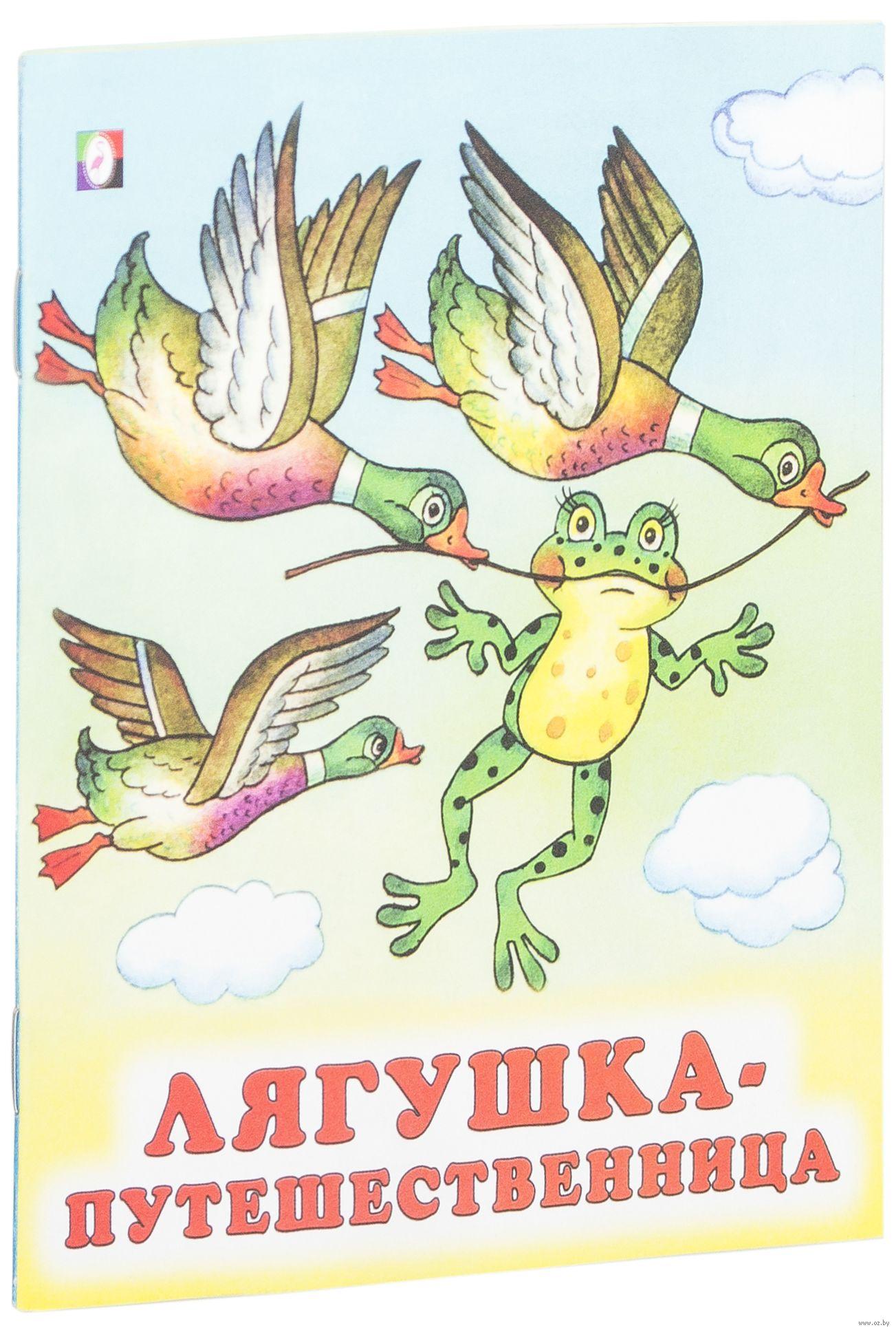 Кабанчиками, лягушка путешественница открытка