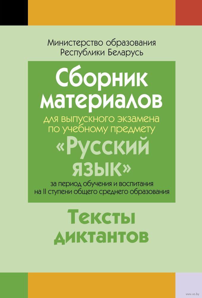 Сборник Диктантов по русскому языку 9 Класс