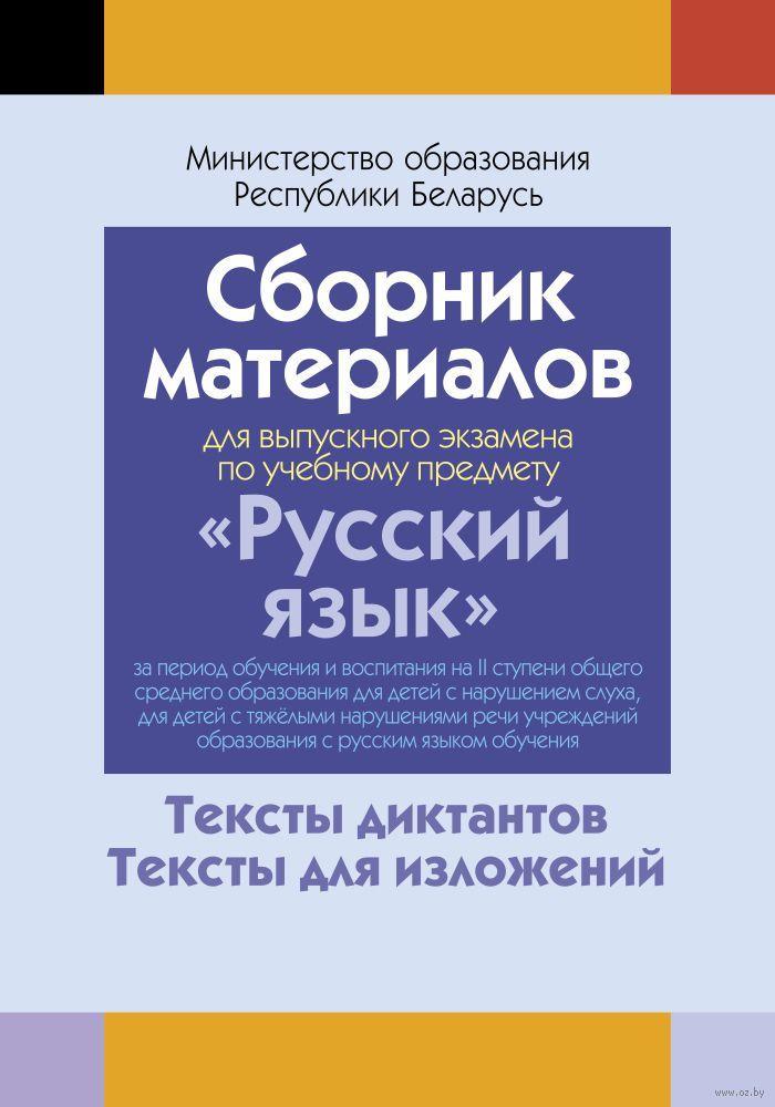 Сборнику предмету по по русского экзамена языка выпускного решебник учебному