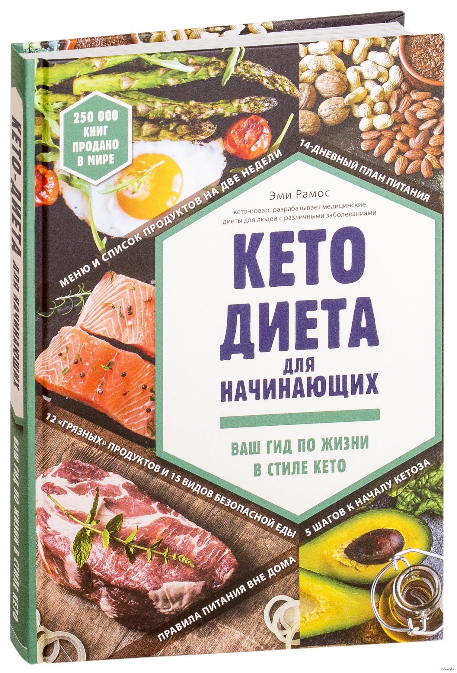 Кето-диета для начинающих. Ваш гид по жизни в стиле кето» эми.