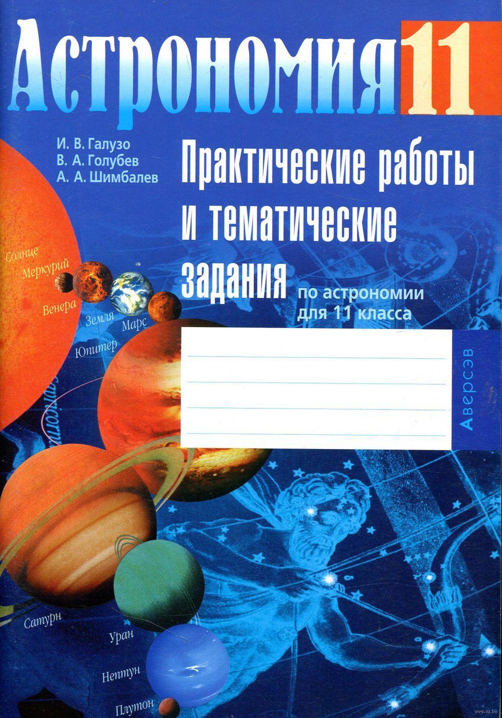 Решебник Астрономии 11 Класса Галузо Голубев