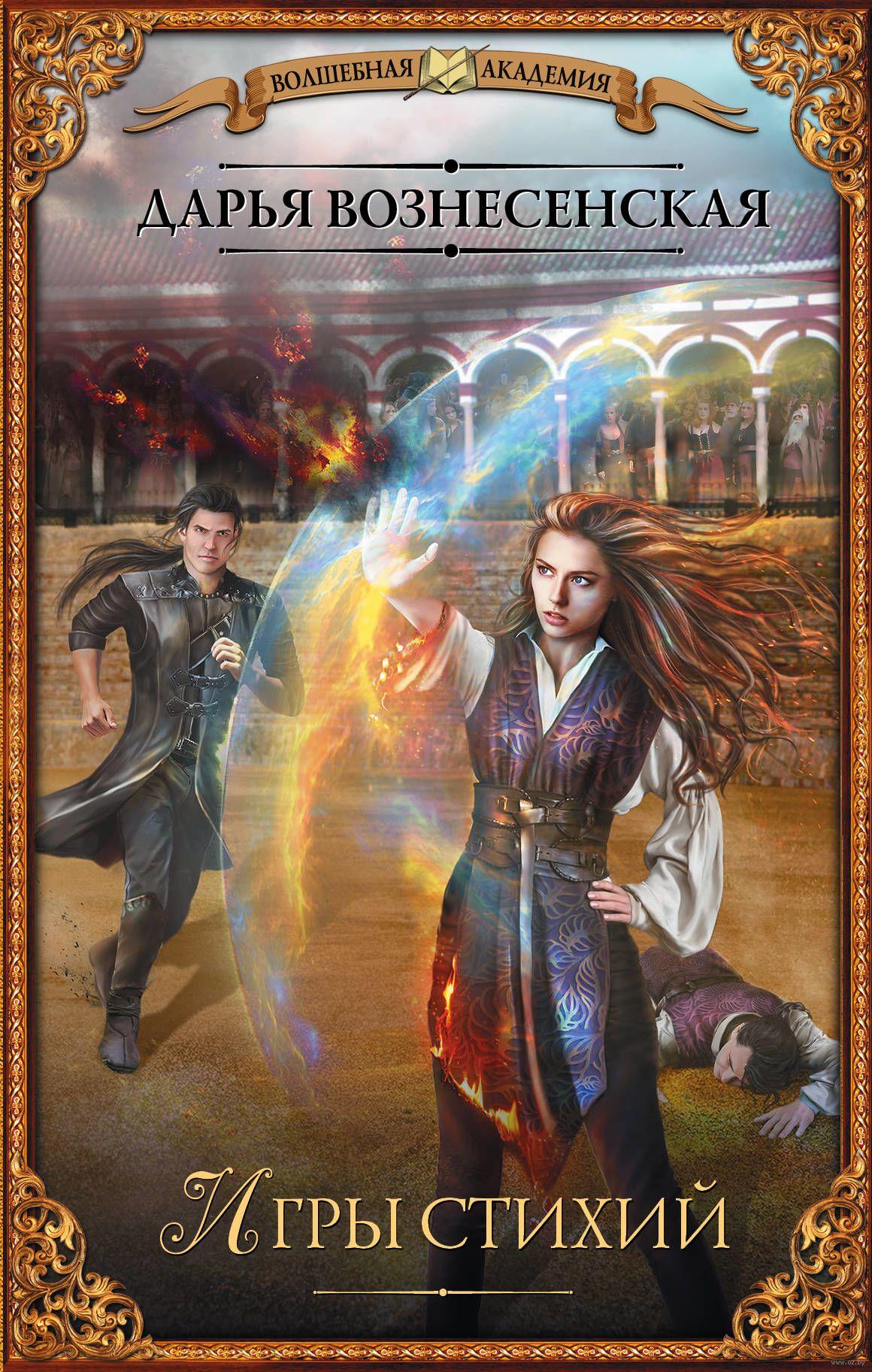 38901e882e6b Игры стихий» Дарья Вознесенская - купить книгу «Игры стихий» в ...
