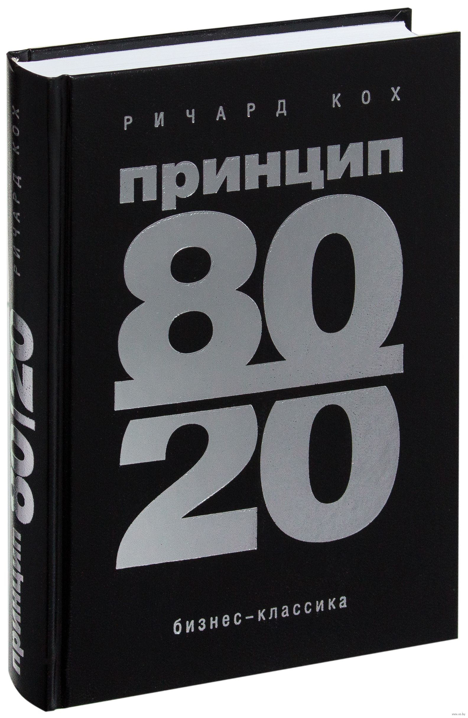 КНИГА ПРИНЦИП ПАРЕТО 80/20 СКАЧАТЬ БЕСПЛАТНО
