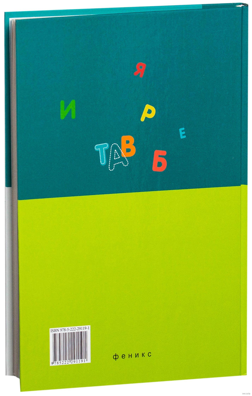 Лалаева логопедия в таблицах и схемах скачать фото 952