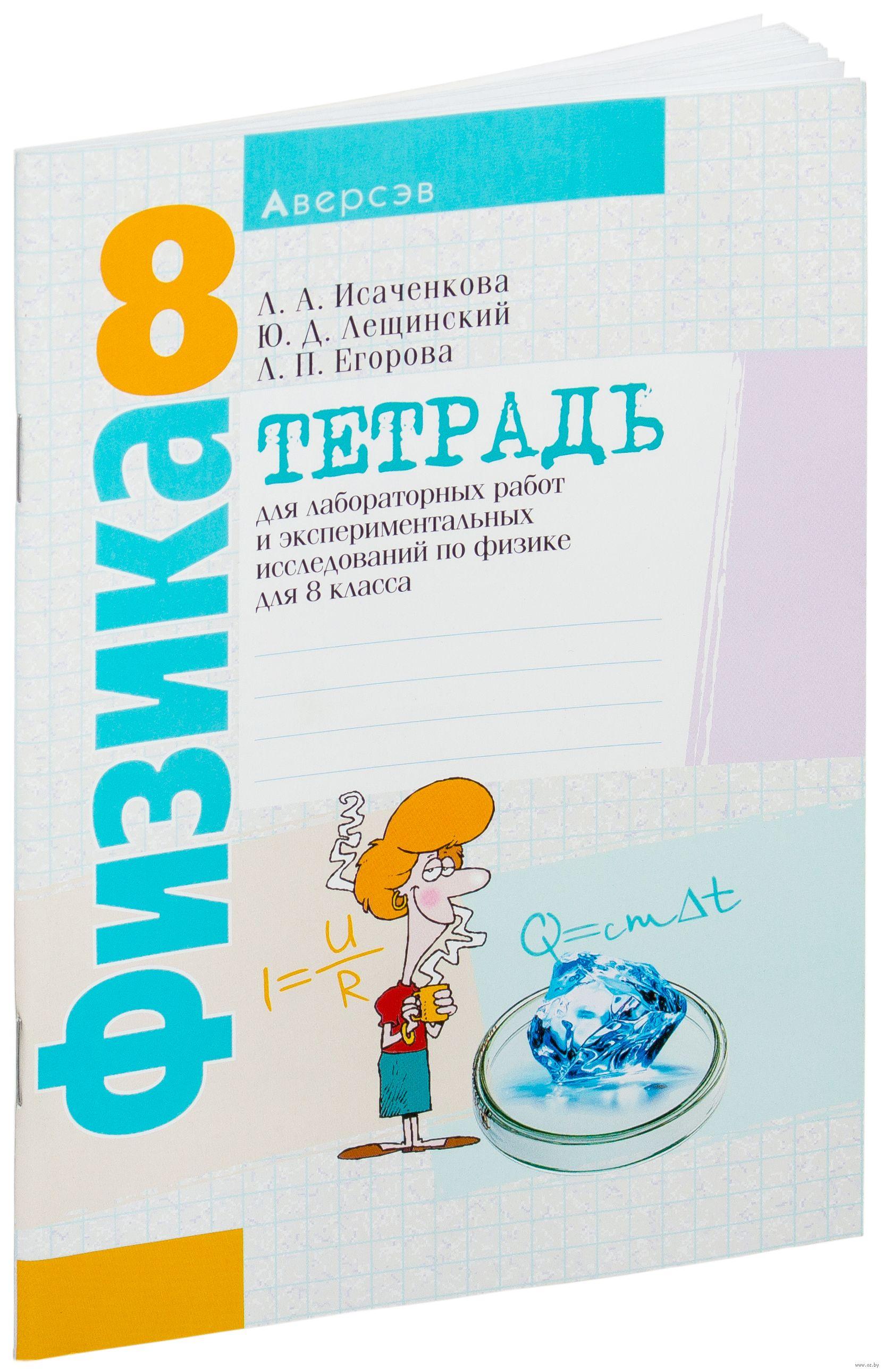 Класс исаченкова,лещинский,егорова по для 7 физике решебник тетради