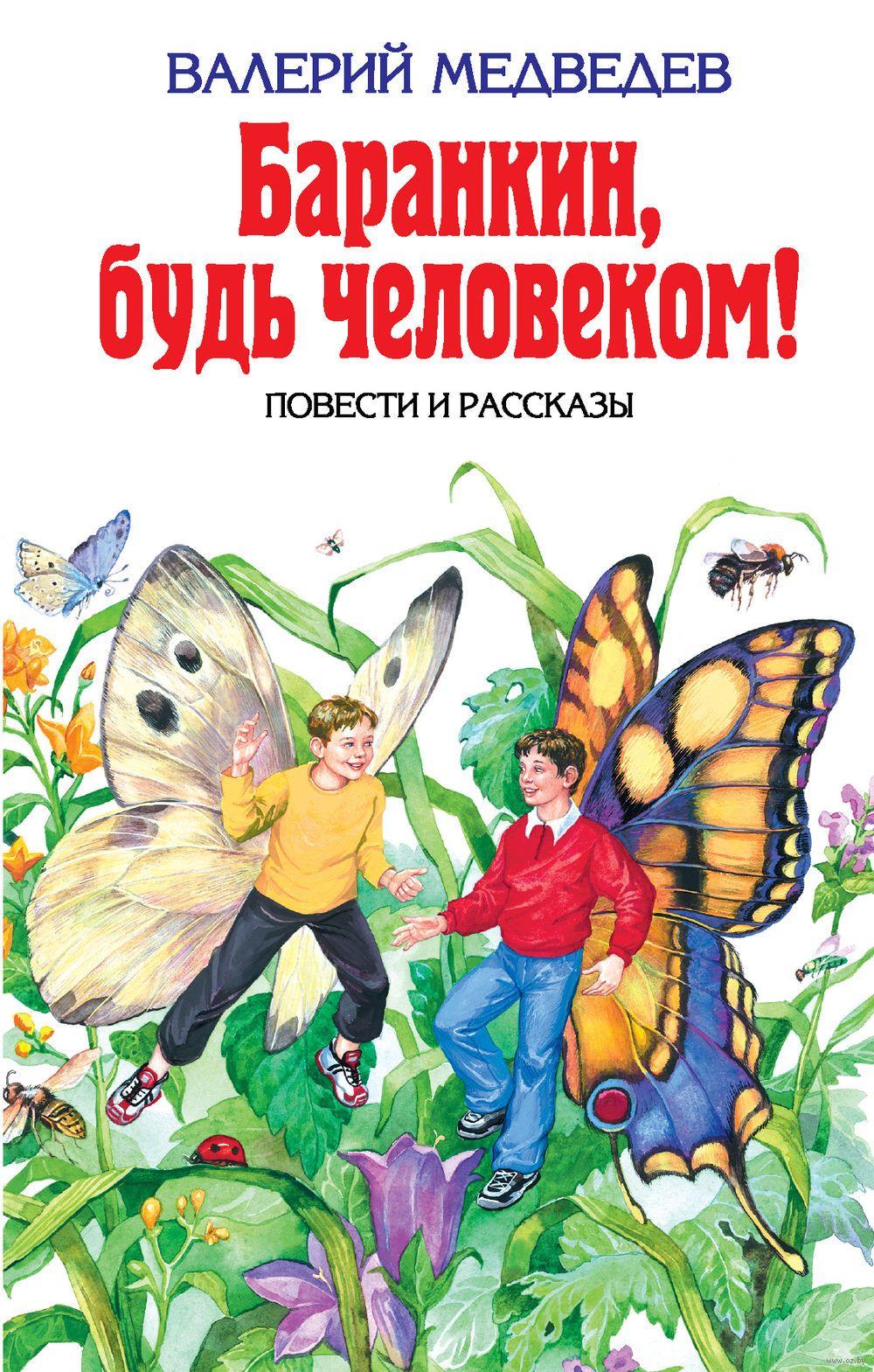 Картинки по запросу «Баранкин, будь человеком!» Валерий Медведев