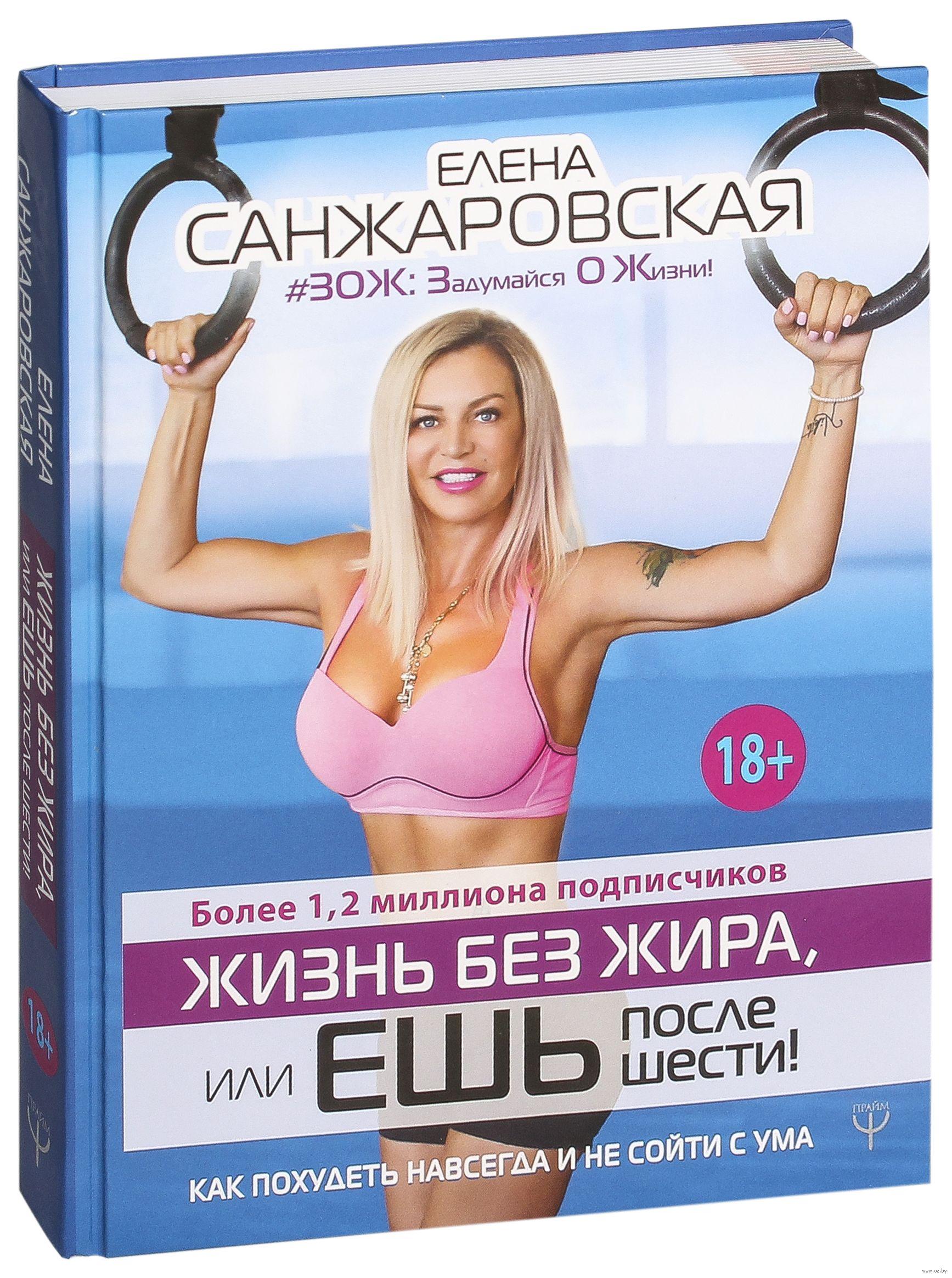 9a68e8da2b3c Жизнь без жира, или ешь после шести! Как похудеть навсегда и не сойти с