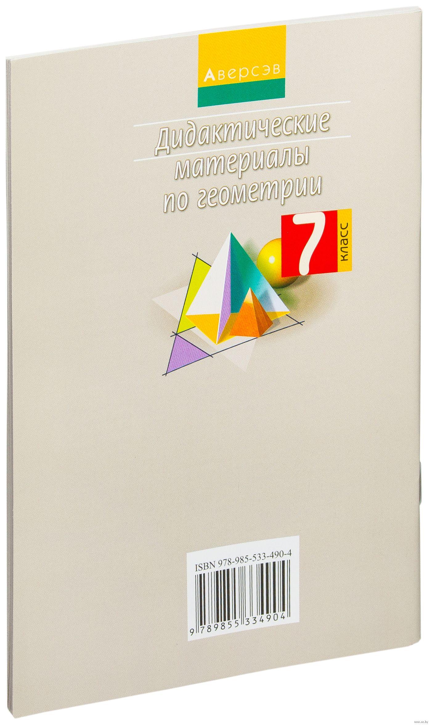 дидактические материалы по геометрии 8 класс валаханович шлыков ответы